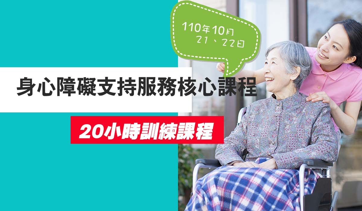 Read more about the article 【10月21、22日開課】110年度桃園市身心障礙支持服務核心課程20小時訓練