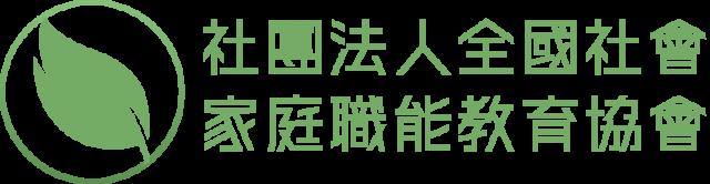 社團法人全國社會家庭職能教育協會
