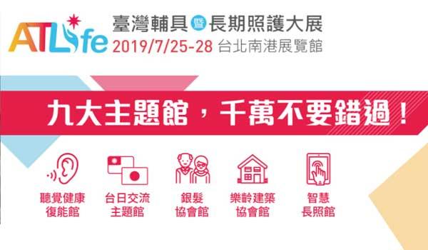 【活動快訊】臺灣輔具長期照護大展 7月25~28日登場