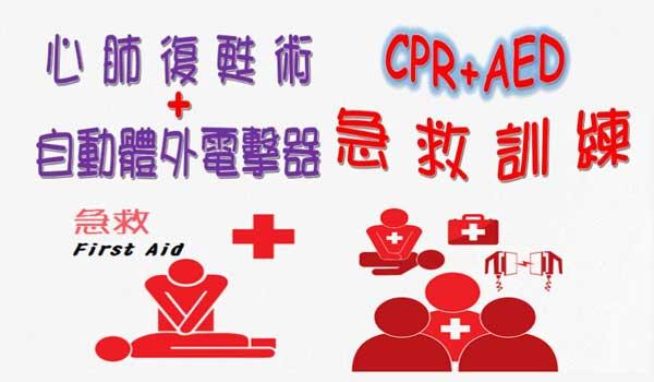 【4月開課】CPR+AED心肺復甦術暨自動體外電擊器 急救訓練