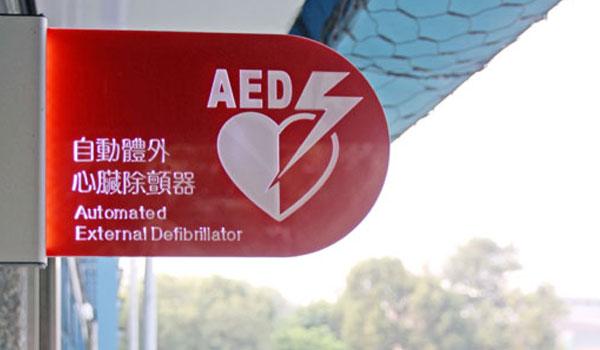 【資訊分享】AED在哪裡? APP告訴你