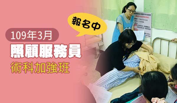 【3月開課】109年照顧服務員術科加強班