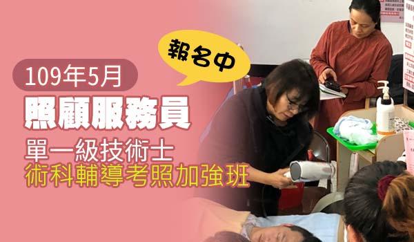 【5月開課】109年照顧服務員單一級技術士術科輔導考照加強班