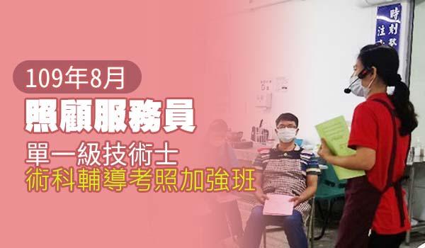 【8月開課】109年照顧服務員單一級技術士術科輔導考照加強班