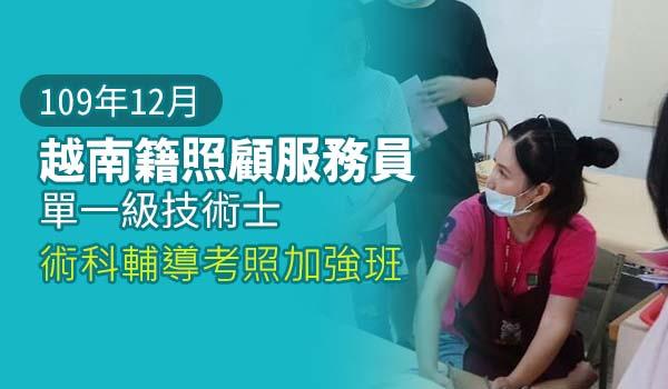 【12月開課】越南籍照顧服務員單一級技術士術科輔導考照加強班,報名中
