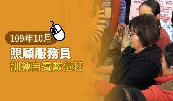 【10月開課】照顧服務員訓練自費數位班
