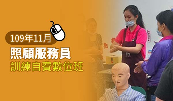 【11月開課】照顧服務員訓練自費數位班