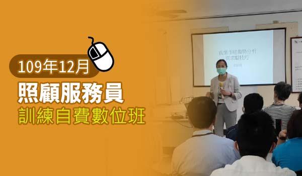 【12月開課】照顧服務員訓練自費數位班