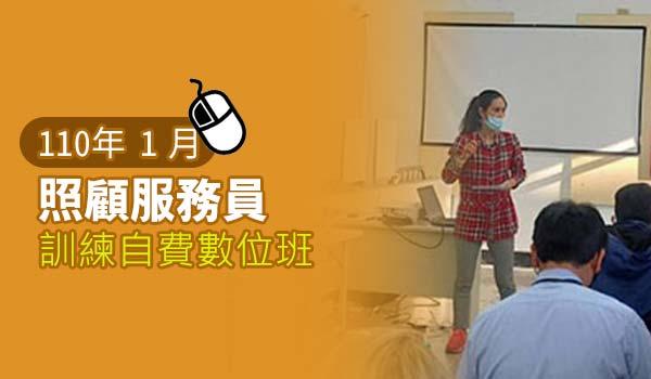【3月開課】照顧服務員訓練自費數位班