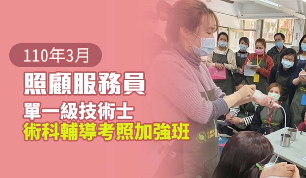 【3月開課】110年照顧服務員單一級技術士術科輔導考照加強班