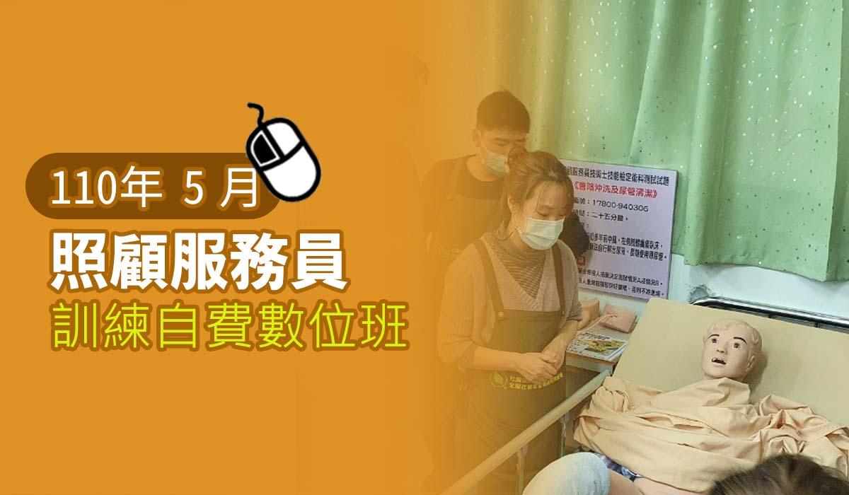 【5月開課】照顧服務員訓練自費數位班