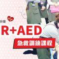 CPR+AED心肺復甦術暨自動體外電擊器 急救訓練