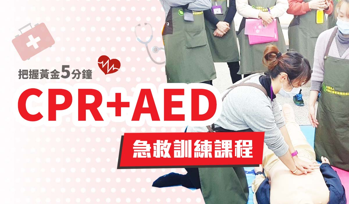 【3月開課】CPR+AED心肺復甦術暨自動體外電擊器 急救訓練