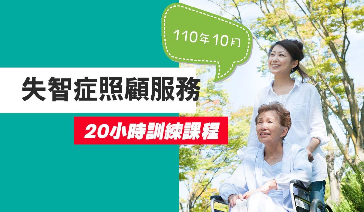 Read more about the article 【10月開課】110年度桃園市失智症照顧服務20小時訓練課程
