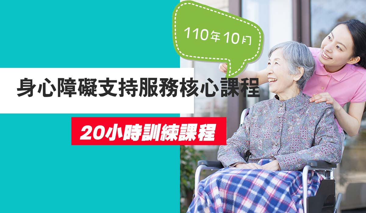 Read more about the article 【10月開課】110年度桃園市身心障礙支持服務核心課程20小時訓練